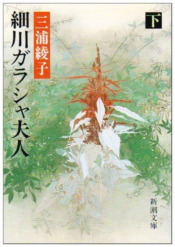 細川ガラシャ夫人〈下巻〉 (新潮文庫)