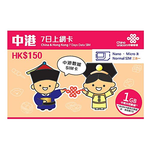 china-unicom-hk-china-hong-kong-7-days-data-prepaid-sim-1gb