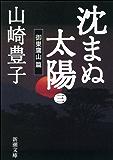 沈まぬ太陽(三) -御巣鷹山篇-(新潮文庫)
