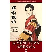Kimono Town Ashikaga 2 (Spanish Edition)