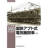 国鉄アプト式電気機関車 (下)〔RM LIBRARY149〕