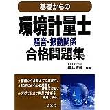 基礎からの 環境計量士 騒音・振動関係 合格問題集 (国家・資格シリーズ 270)