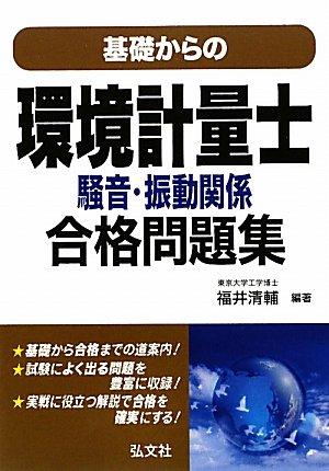 Download Kiso kara no kankyō keiryōshi sōon shindō kankei gōkaku mondaishū PDF