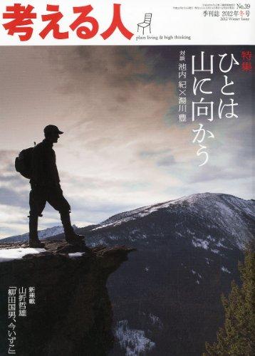 考える人 2012年 02月号 [雑誌]