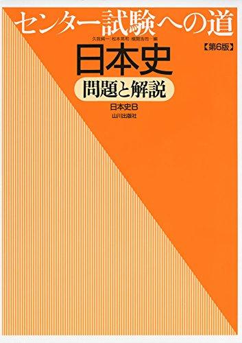 センター試験への道日本史―問題と解説