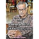 வெசா - சுரா மோதல்: கண்ணன் விட்ட வக்கீல் நோட்டீஸ்: VeSa - SuRa Mothal: Kannan vitta vakkeel notice (Tamil Edition)