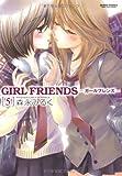 『GIRL FRIENDS』