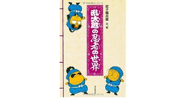 World of Ninja Rantaro [Tankobon Hardcover]: SoÌ