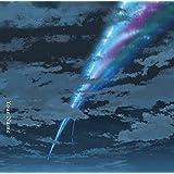 【メーカー特典あり】君の名は。(通常盤) (特典:CDサイズカード「スパークル」ver.付)