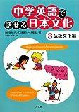 中学英語で話せる日本文化〈3〉伝統文化編