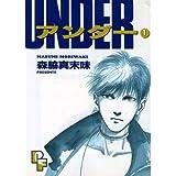 アンダー 1 (プチフラワーコミックス)