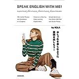 ローラ SPEAK ENGLISH WITH ME! 小さい表紙画像