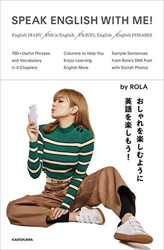 ローラ SPEAK ENGLISH WITH ME! 大きい表紙画像
