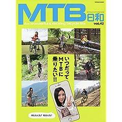 MTB日和 最新号 サムネイル