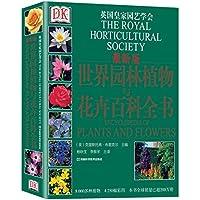 DK世界园林植物与花卉百科全书(新版)