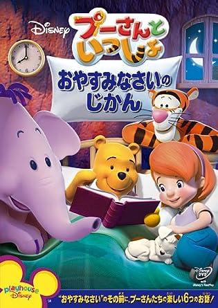 Amazon.co.jp   プーさんといっしょ/おやすみなさいの じかん [DVD ...