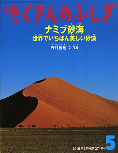 ナミブ砂海 (月刊たくさんのふしぎ2016年5月号)