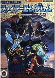 ファイアーエムブレム紋章の謎スーパーガイド (スーパーガイドシリーズ)