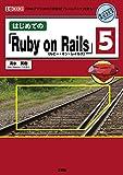 はじめての「Ruby on Rails」5 (I・O BOOKS)
