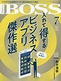 月刊BOSS_ゲッカンボス_2018年_7月号[雑誌]