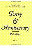 パーティー&アニバーサリー素材集 (DVD-ROM付) (Topping Parts Book)