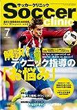 サッカークリニック 2017年 07 月号 [雑誌]