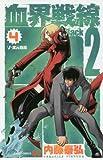 血界戦線 Back 2 Back コミック 1-4巻セット