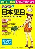 決定版 センター試験 日本史Bの点数が面白いほどとれる本