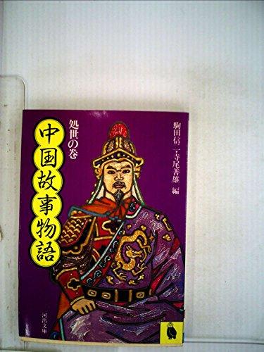 中国故事物語 処世の巻 (河出文庫 719B)