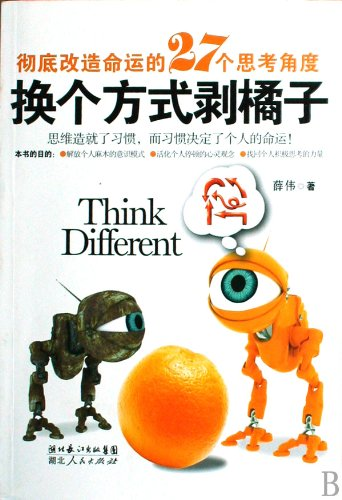 Download Peel Oranges in Another Way - 27 Thinking Angles to Thoroughly Change Your Fate (Chinese Edition) ebook