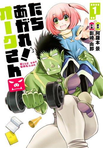 たちあがれ! オークさん 1 (画楽コミックス愛蔵版コミックス)