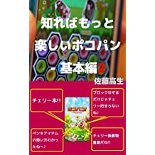 SHIREBA MOTTO TANOSHII POKOPANG - KIHONHEN 2 (Japanese Edition)
