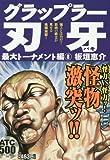 グラップラー刃牙最大トーナメント編 8 (AKITA TOP COMICS500)