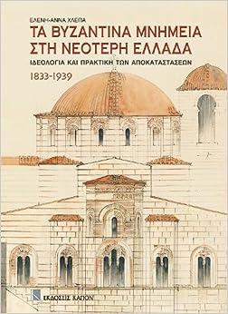 Ta Bizantina mnimia sti neoteri ellada (Greek Edition)