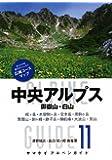アルペンガイド11 中央アルプス 御嶽山・白山 (ヤマケイ・アルペンガイド)