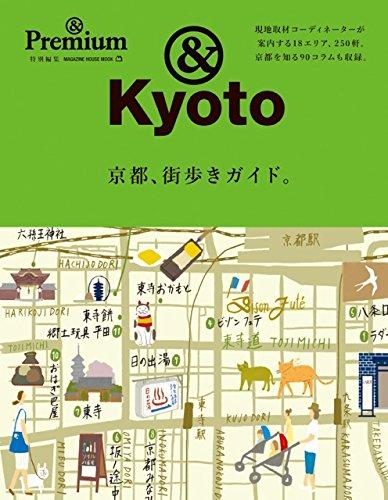 &Premium特別編集 京都、街歩きガイド。