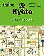 &Premium特別編集 京都、街歩きガイド。 ((マガジンハウスムック))