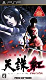 Tenchu Kurenai Portable [Japan Import]