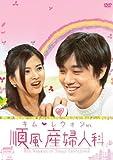 キム・レウォン in 順風産婦人科 DVD-BOX