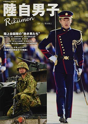 陸自男子―リクメン (COSMIC MOOK)