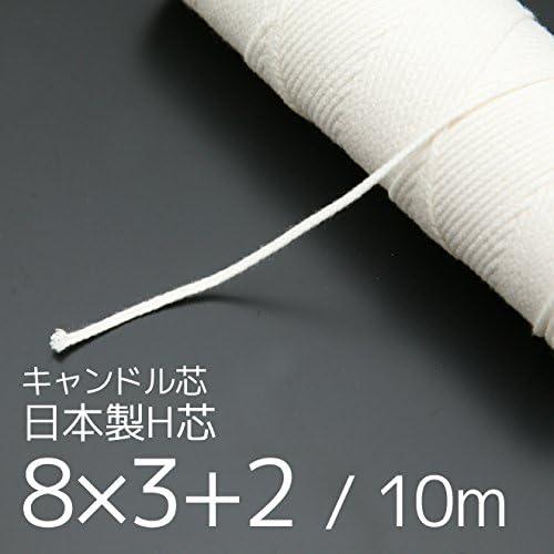 日本製 キャンドル芯 (平芯) 8×3+2 / 10m 《その他多数 種類 長さあり》 キャンドル用芯 キャンドルの芯 手作り