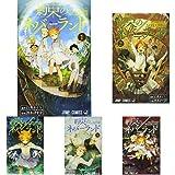約束のネバーランド 1-12巻 新品セット (ジャンプコミックス)