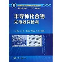 半导体化合物光电器件检测