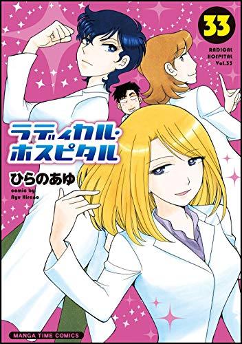 ラディカル・ホスピタル(33) (まんがタイムコミックス)