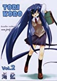 img - for Tori Koro: v. 2 by Hai-Ran (2005-12-15) book / textbook / text book
