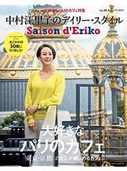 Saison d' Eriko セゾン・ド・エリコ【Vol.10】 中村江里子のデイリー・スタイル (扶桑社ムック)