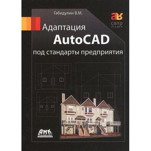 Adaptatsiya AutoCAD pod standarty predpriyatiya pdf