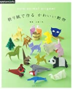 折り紙で作る かわいい動物 (アサヒオリジナル)