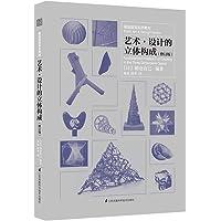 基础造型系列教材:艺术•设计的立体构成(修订版)