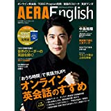 AERA English 2020 Autumn & Winter